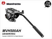 Manfrotto 曼富圖 MVH500AH 液壓攝像雲台 正成公司貨 載承5KG 饅頭【可刷卡+免運】 薪創