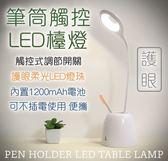 【coni shop】筆筒觸控式護眼LED檯燈 內建鋰電池 免插電 觸控燈 LED燈 檯燈 充電式檯燈 夜燈