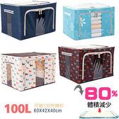 收納箱Loxin【BH0709】牛津布鐵架摺疊收納箱100L 衣服衣物整理箱 鋼架百納箱 鋼骨收納箱