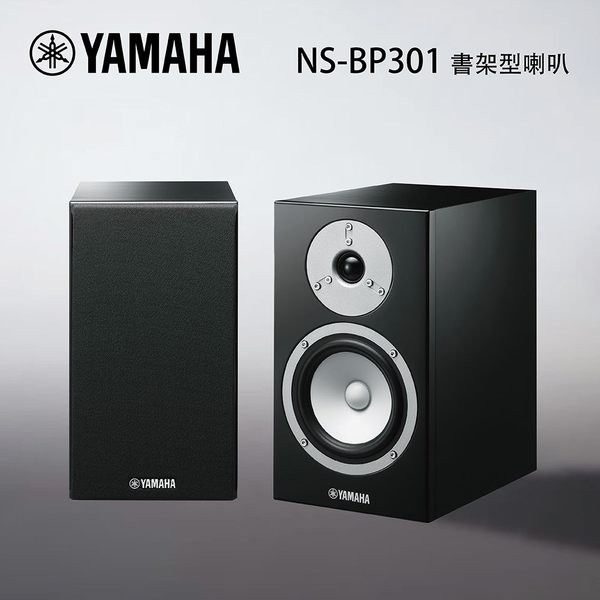 【24期0利率+結帳再折扣】YAMAHA 山葉 書架型喇叭 NS-BP301 (一對) 黑色鋼烤 公司貨