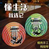 拇指琴 非洲椰殼拇指琴印尼產手撥琴手指琴便攜卡林巴琴七音手繪民族樂器 生活主義