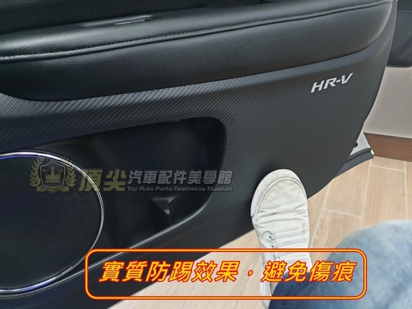 HONDA本田【HRV車門防踢貼】2017-2021年HRV 配件 碳纖維皮革布 卡夢內裝 門板防刮貼片 內裝飾