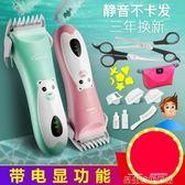 理髮器嬰兒理發器超靜音電推剪充電式剃發嬰幼兒童剃頭發刀小孩寶寶家用  ·