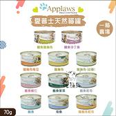 Applaws愛普士〔貓罐,11種口味,小罐,70g〕(一箱24入)