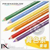『ART小舖』美國 PRISMACOLOR 霹靂馬 油性色鉛筆 黃色系 單支自選