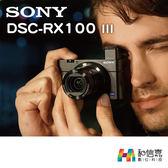 單機【和信嘉】SONY Cyber-Shot DSC-RX100III RX100M3 口袋型類單眼 台灣索尼公司貨 保固18月
