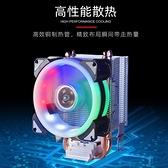 CPU散熱器CPU風扇1150電腦台式機箱主機風扇1155熱管風冷靜音 【全館免運】
