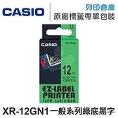 CASIO XR-12GN1 一般系列綠底黑字標籤帶(寬度12mm) /適用 CASIO KL-170/KL-170 Plus/KL-60/KL-G2TC/KL-P350W