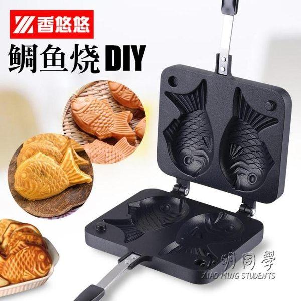 創意DIY蛋糕餅干烘培模具家用燃氣專用 igo 全館免運