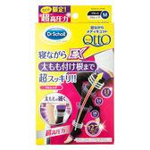 【QTTO爽健】日本 Dr.Scholl 限量黑色( M-size) 大腿用四段長襪全腿睡眠專用美腿機能襪
