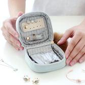 首飾包盒可愛的星星月亮大毛球隨身便攜方形爾碩 3c
