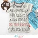 男童裝 台灣製夏季清涼短袖T恤 魔法Baby