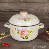加厚琺瑯搪瓷鍋雙耳湯鍋煲湯鍋燉鍋豬油鍋平底鍋電磁爐通用多色小屋YXS