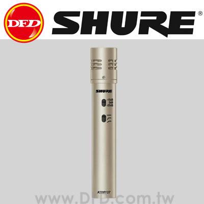 美國 舒爾 SHURE KSM137/SL 心形樂器麥克風 公司貨 適合錄鋼琴,合唱組,絃樂器,原聲吉他