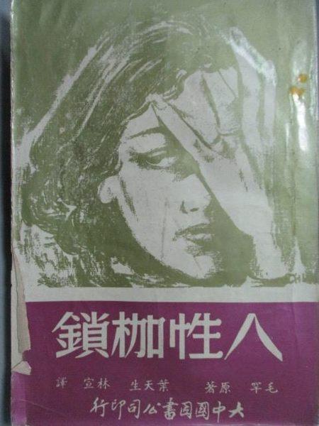 【書寶二手書T3/古書善本_LOY】人性枷鎖_毛罕_民58