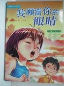 【書寶二手書T6/兒童文學_AEX】我願當你的眼睛_陸楊、邵興光