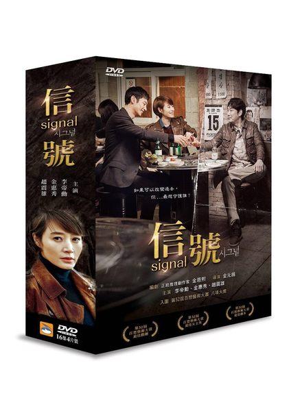 信號 DVD 全16集 韓劇 (購潮8)