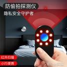 屏蔽器 紅外檢測攝像頭的探測器檢查儀防盜報警器酒店反監控防拍攝檢測器 雙十一特價