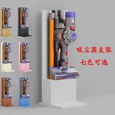 吸塵器掛架 適用戴森吸塵器收納支架V6V7V8V10DC58/59/62dyson落地置物架掛架 卡菲婭