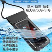 手機防水袋  PU防水通用潛水套可觸摸海邊手機收納套手機防塵套 KB10434【野之旅】
