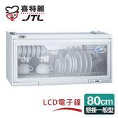 送原廠基本安裝 喜特麗 懸掛式80CM電子鐘 ST筷架烘碗機 白色 JT-3680