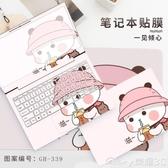電腦貼紙華為榮耀magicbook14pro筆記本電腦保護膜全套外殼裝飾