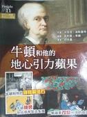 【書寶二手書T1/傳記_ZHS】牛頓和他的地心引力蘋果_卡佳坦‧波斯基特