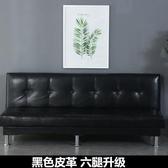沙發 沙發床兩用小戶型懶人可折疊沙發簡易出租房理發美發店服裝店沙發 【快速出貨八五折】