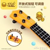 吉他B.Duck小黃鴨XUNIFUN尤克裏裏初學者兒童仿真小吉他玩具可彈奏(聖誕新品)