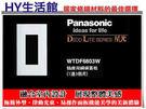 Panasonic國際牌星光系列WTDF6803W卡式插座用一連三穴蓋板(1連3個用)
