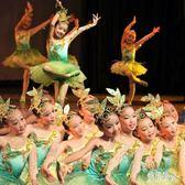 六一兒童小草演出服少兒舞蹈表演服裝幼兒茉莉花合唱服綠紗裙女童CC2968『美好時光』