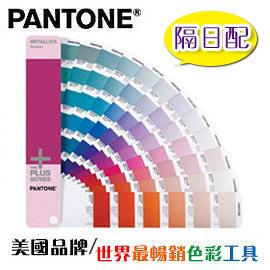 隔日配 【現貨供應】  PANTONE GG1507 Plus Metallic Formula Guide Coated 金屬色配方指 南光面銅版紙/組