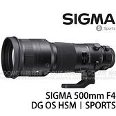 SIGMA 500mm F4 DG OS HSM Sports (24期0利率 免運 恆伸公司貨三年保固) 防手震鏡頭 拍鳥 飛羽攝影