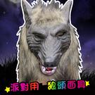 狼頭面具【POP19】狼人大野狼 尾牙搞笑婚紗道具 變裝整人萬聖節聖誕跨年☆雙兒網☆
