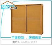 《固的家具GOOD》206-5-AJ 米堤柚木色7尺推門衣櫃/衣櫥【雙北市含搬運組裝】