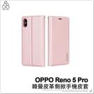 OPPO Reno 5 Pro 韓曼皮革側掀手機皮套 保護套 手機殼 保護殼 防摔殼