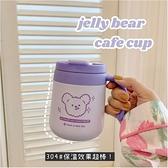 可愛jellybear小熊保溫杯紫色手拿家用水杯304不鏽鋼 極簡雜貨