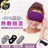 現貨!熱敷眼罩 SPA級紓壓 香薰型熱敷眼罩 熱敷 蒸氣 香薰 熱敷眼罩 蒸氣眼罩 USB供電 #捕夢網