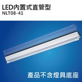 LED T8f燈管  內置式直管型燈管  NLT08-41 光通量2200lm  照度490lx   不閃頻 辦公室照明/工廠/倉庫適用