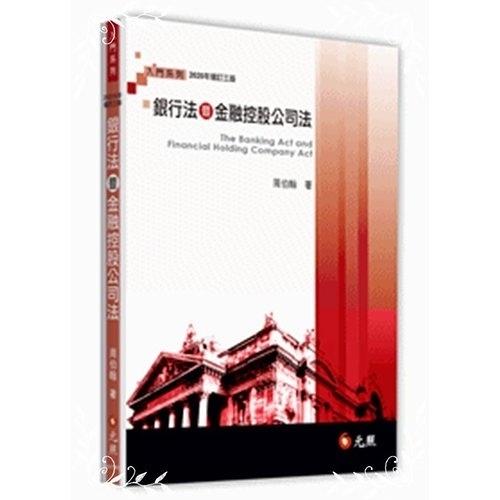銀行法暨金融控股公司法(3版)