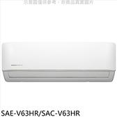 《全省含標準安裝》SANLUX台灣三洋【SAE-V63HR/SAC-V63HR】變頻冷暖R32分離式冷氣10坪