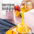 奧克斯榨汁機家用便攜式水果小型學生充電動迷你榨汁杯網紅果汁機 (橙子精品)