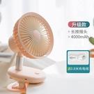 小風扇充電型小型可搖頭