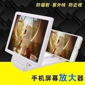 3D多功能投影屏幕放大器