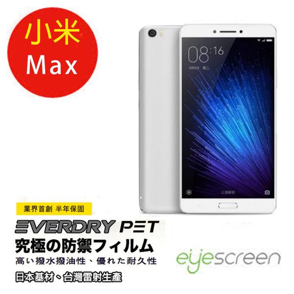 TWMSP★按讚送好禮★EyeScreen 小米Max  Everdry PET 螢幕保護貼  (非滿版)