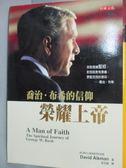 【書寶二手書T8/宗教_GIL】喬治布希的信仰_大衛.艾克曼