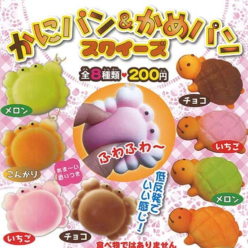 隨機4款一組【日本正版】捏捏螃蟹&烏龜麵包 吊飾 扭蛋 轉蛋 捏捏樂 軟軟 Squishy - 100587
