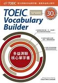 多益測驗核心單字書 TOEIC Vocabulary Builder(1 書 + 1 CD)