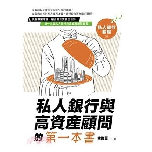私人銀行與高資產顧問的第一本書(私人銀行基礎篇)