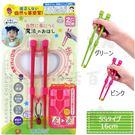 【九元生活百貨】魔法學習筷 幼兒練習筷 SPS塑鋼筷 日本直送